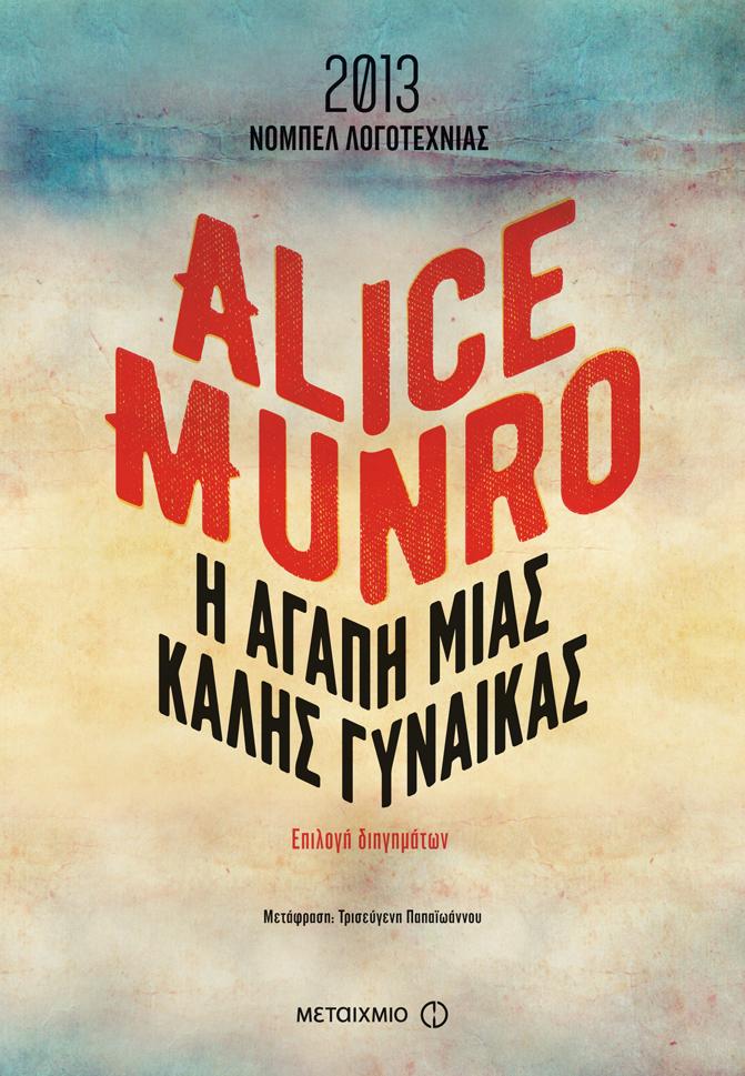 Alice_Monro_140x205_fin
