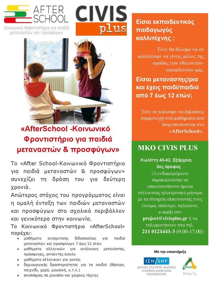 poster_new_civisplus