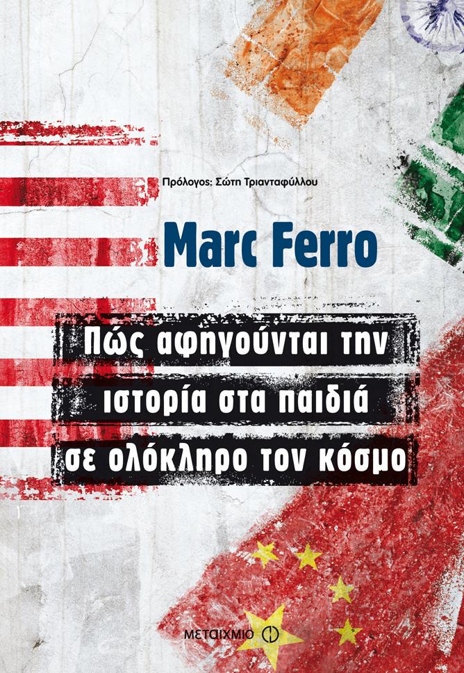 Marc_Ferro_Istoria_paidia_140x205_Fin
