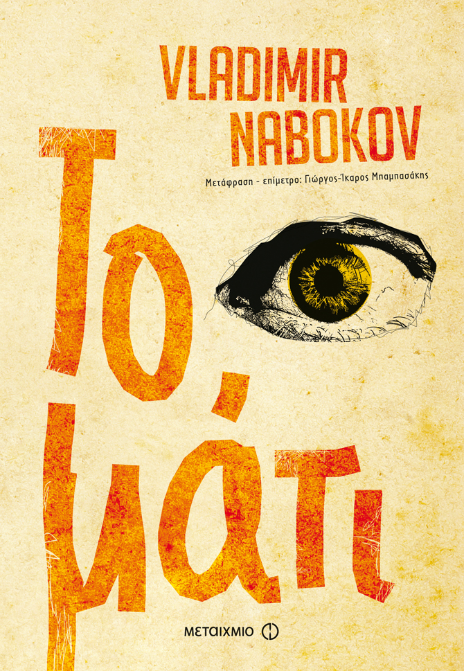 Vladimir Nabokov_To_mati_140x205_fin