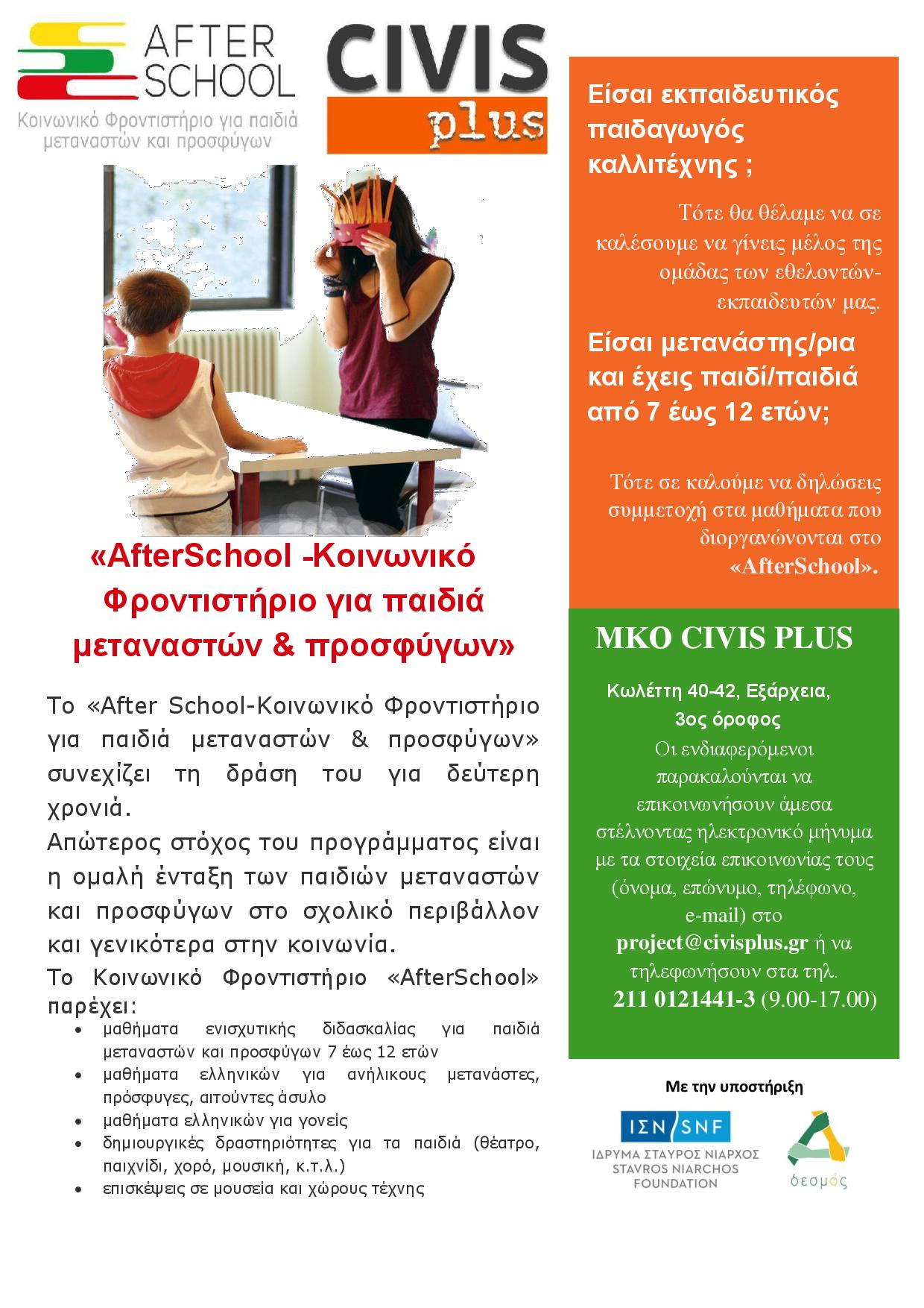 poster_after_school_socialpolicy-gr