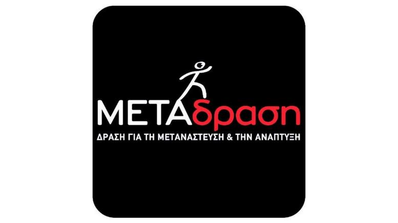 21d30b2894d Κοινωνικός Λειτουργός στη Θεσσαλονίκη   ΜΕΤΑδραση   Κοινωνικη ...