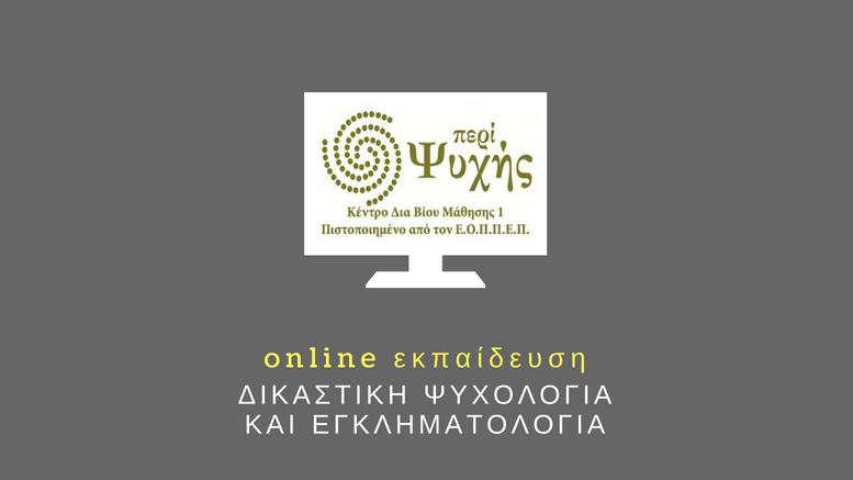 Online 1ετής Εκπαίδευση στη Δικαστική Ψυχολογία και Εγκληματολογία ... 9df85ec6b5e