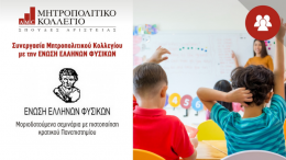 Συνεργασία του Μητροπολιτικού Κολλεγίου με την Ένωση Ελλήνων Φυσικών για  την υλοποίηση μοριοδοτούμενων σεμιναρίων 46f9a09f5c5