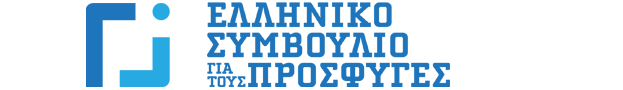 Ελληνικό Συμβούλιο για τους Πρόσφυγες, Άσυλο, Μετανάστευση, Προκλήσεις, Εντάσεις, Θεσσαλονίκη, 7 Μαρτίου 2013, socialpolicy.gr