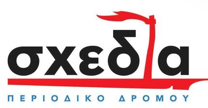 SXEDIA_PERIODIKO_DROMOY