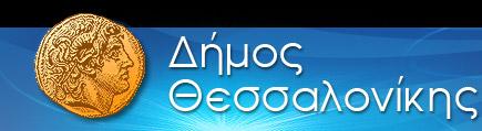 Δήμος Θεσσαλονίκης, δωρεάν σεμινάρια καριέρας, socialpolicy.gr