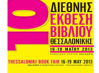 Περισσότερα βιβλία, περισσότερες ιδέες -10η Διεθνής Έκθεση Βιβλίου Θεσσαλονίκης, socialpolicy.gr