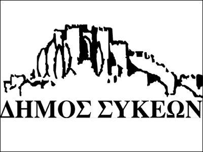 δήμος Νεάπολης-Συκεών, εκστρατεία αλληλεγγύης, socialpolicy.gr jpg