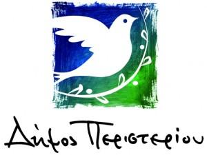 δήμος περιστερίου, συναυλία αλληλεγγύης, άλσος περιστερίου, socialpolicy.gr