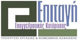 επιταγή επαγγελματικής κατάρτισης, voucher, socialpolicy.gr