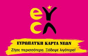 Ευρωπαική Κάρτα Νέων, socialpolicy.gr