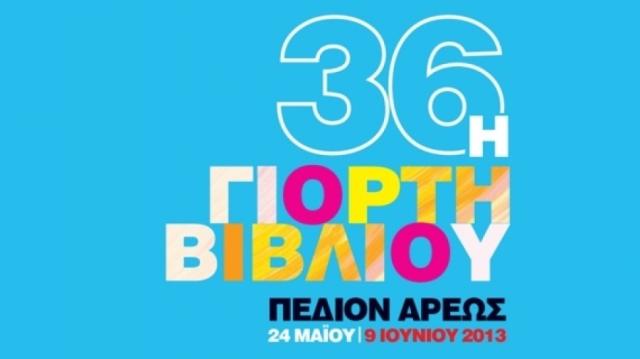 Η 36η Γιορτή Βιβλίου, socialpolicy.gr