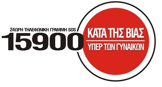 Τηλεφωνική Γραμμή SOS 15900-Τελευταία στατιστικά στοιχεία, socialpolicy.gr