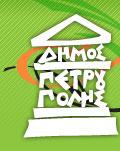 δήμος Πετρούπολης,socialpolicy.gr, Πρόσληψη προσωπικού με σύμβαση εργασίας ιδιωτικού δικαίου ορισμένου χρόνου