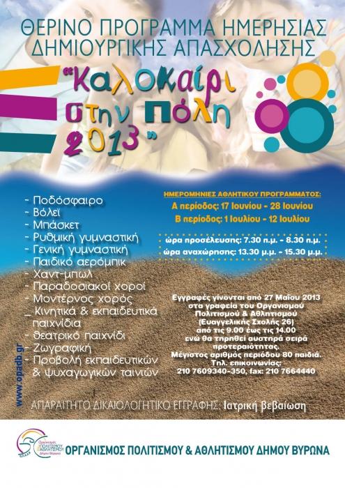 Θερινό Πρόγραμμα Ημερήσιας Δημιουργικής Απασχόλησης Καλοκαίρι στην Πόλη jpg
