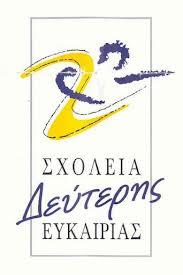 Σχολεία Δεύτερης Ευκαιρίας, socialpolicy.gr