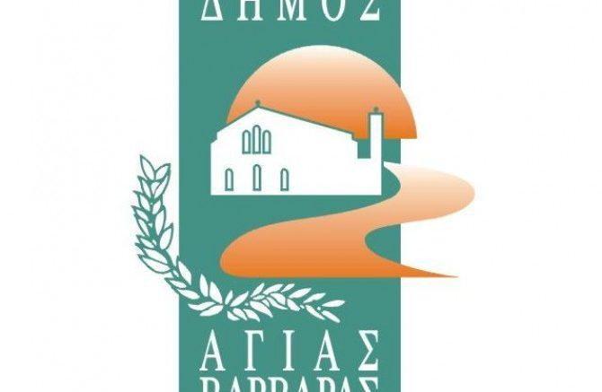 dimos_ag_varvaras