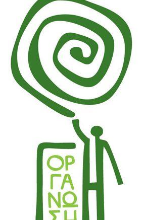 Οργάνωση Γη Για την κοινωνία και το περιβάλλον, socialpolicy.gr