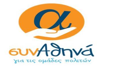 Ο δήμος Αθηναίων δίνει στέγη στις Ομάδες Πολιτών