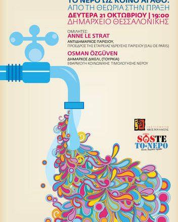 Το νερό ως κοινό αγαθό από τη θεωρία στην πράξη, socialpolicy.gr