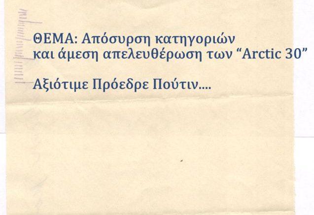 socialpolicy.gr, Η Επιστολή στον Πούτιν από Νομπελίστες Ειρήνης για τους Ακτιβιστές της Greenpeace