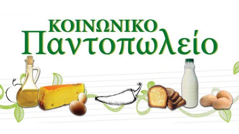 socialpolicy.gr, Κοινωνικό Ηθικό Παντοπωλείο στο Δήμο Αγ. Αναργύρων-Καματερού και Ηλιούπολης