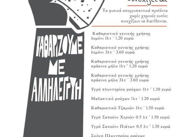 ΒΙΟΜΕ  Καθαρίζουμε με προϊόντα αλληλεγγύης, socialpolicy.gr