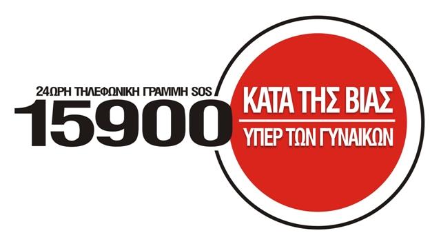 Δυόμιση χρόνια λειτουργίας της Τηλεφωνικής Γραμμής SOS 15900, socialpolicy.gr