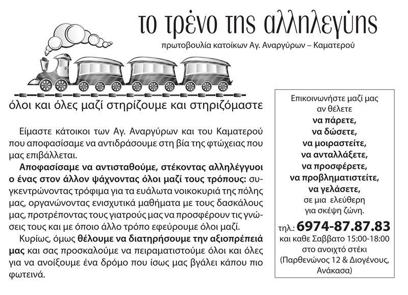 Το τρένο της Αλληλεγγύης, socialpolicy.gr
