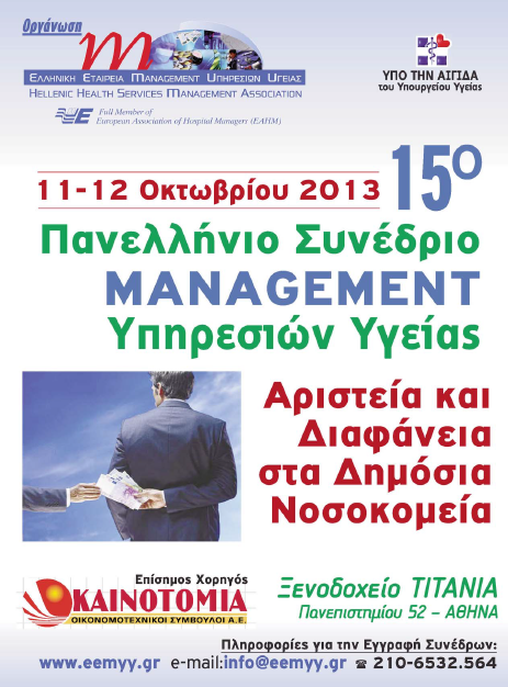 15o-Πανελλήνιο-Συνέδριο-Management-Υπηρεσιών-Υγείας