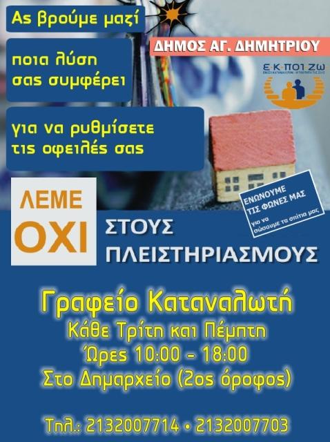Γραφείο Ενημέρωσης, Προστασίας και Συμβουλευτικής Υποστήριξης Καταναλωτή στο Δήμο Αγ. Δημητρίου, socialpolicy.gr