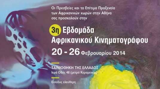 Ταινιοθήκη της Ελλάδς 3η Εβδομάδα Αφρικανικού Κινηματογράφου, socialpolicy.gr