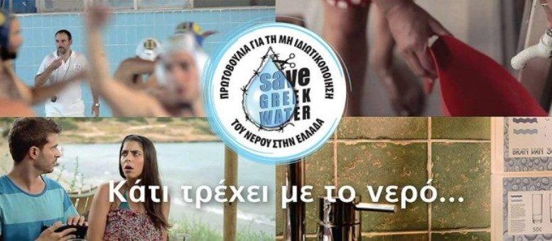 Savegreekwater Εκδήλωση ενημέρωσης για την πρωτοβουλία πολιτών κατά της ιδιωτικοποίησης του νερού, socialpolicy.gr