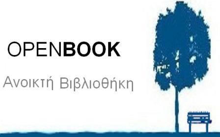 Ανοικτή βιβλιοθήκη OPENBOOK, socialpolicy.gr