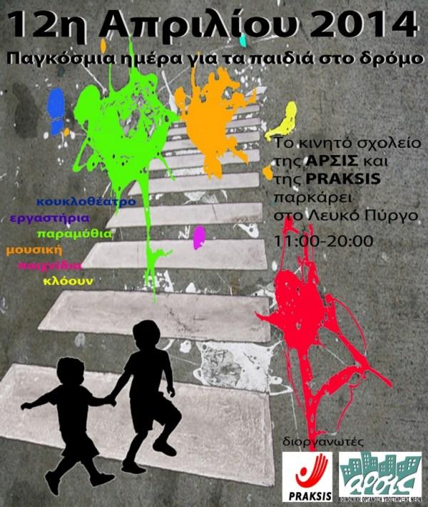 Το Κινητό Σχολείο της ΑΡΣΙΣ και της PRAKSIS στο Λευκό Πύργο, socialpolicy.gr