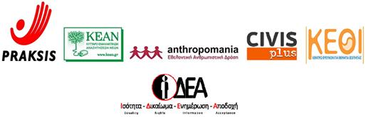 Ειδικά Γραφεία παροχής υποστήριξης κατά των διακρίσεων σε πολίτες τρίτων χωρών, socialpolicy.gr