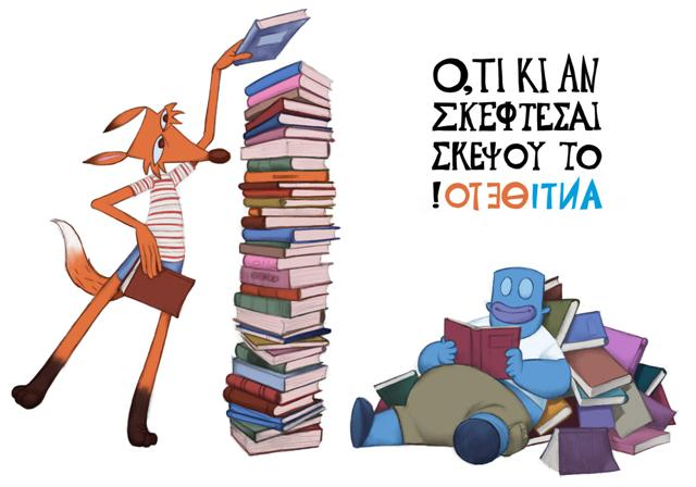 Πανελλήνια εκστρατεία ανάγνωσης και δημιουργικότητας στις Βιβλιοθήκες του Δήμου Αθηναίων, socialpolicy.gr