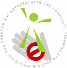 Δίκτυο για την Πρόληψη και Καταπολέμηση της Σωματικής Τιμωρίας Στα Παιδιά, socialpolicy.gr