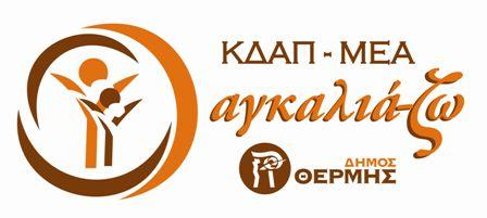 Δωρεάν Δημιουργική Απασχόληση Μέσω ΕΣΠΑ Ατόμων με Αναπηρία 2014-2015, socialpolicy.gr