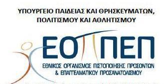 Εξετάσεις Πιστοποίησης Αρχικής Επαγγελματικής Κατάρτισης των Αποφοίτων Ι.Ε.Κ., socialpolicy.gr