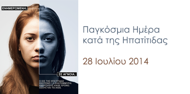 Παγκόσμια Ημέρα κατά της Ηπατίτιδας, socialpolicy.gr