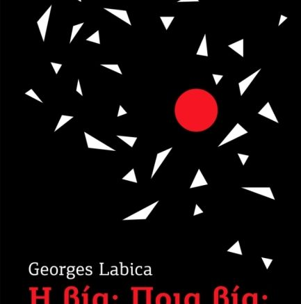 Georges Labica «Η βία; Ποια βία;» από τις Εκδόσεις Εκτός Γραμμής, socialpolicy.gr