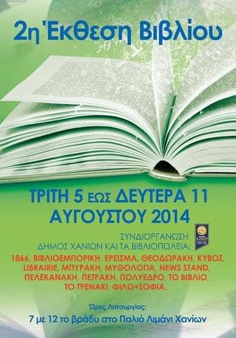 H 2η Έκθεση Βιβλίου στο Παλιό Λιμάνι των Χανίων, socialpolicy.gr