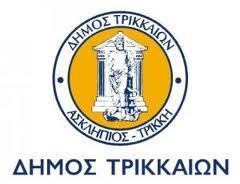 Έναρξη του προγράμματος «Αντιμετώπισης της Φτώχειας» στο Δήμο Τρικκαίων