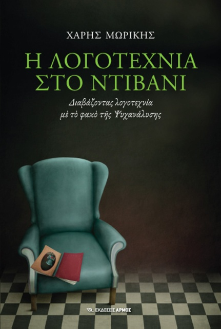 Η Λογοτεχνία στο ντιβάνι...με το φακό της ψυχανάλυσης- Εκδόσεις Αρμός