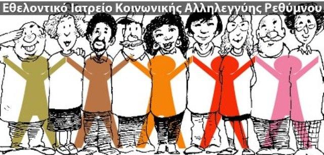 Ιατρείο Κοινωνικής Αλληλεγγύης Ρεθύμνου Δωρεάν μαθήματα μητρικού θηλασμού και μαθήματα για τα σεξουαλικώς μεταδιδόμενα νοσήματα