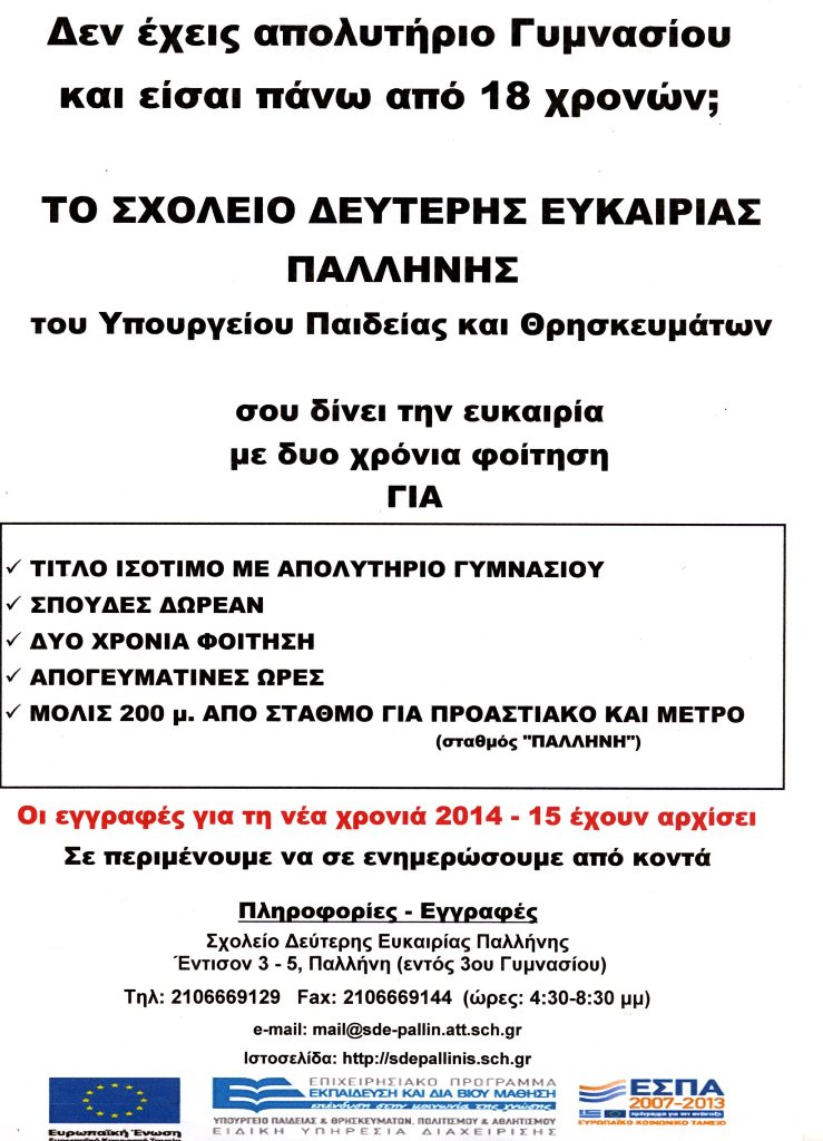Σχολείο Δεύτερης Ευκαιρίας Παλλήνης