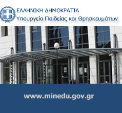 υπουργείο-παιδείας