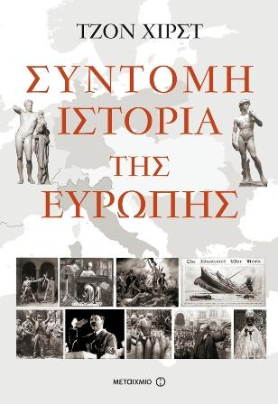 Η Σύντομη ιστορία της Ευρώπης - Τζον Χιρστ